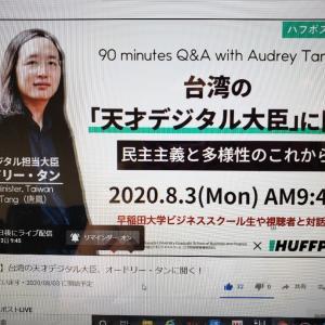 台湾デジタル担当大臣オードリー・タンさん、ライブ中継で大ファンになりました!