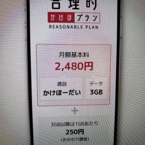 日本通信の「合理的かけほプラン」3ギガかけ放題で2480円は安い!