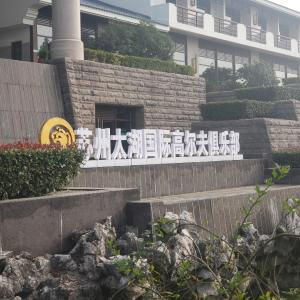 苏州太湖国际高尔夫倶乐部と渋野日向子スマイル