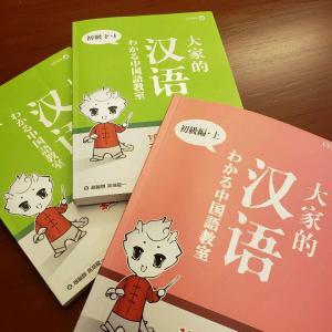 中国語を学ぶとともに諸子百家を学んでください