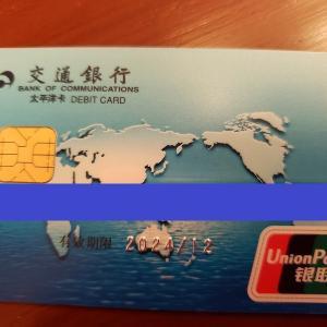 中国で銀行口座を開設!