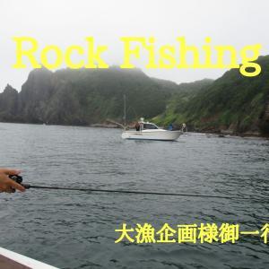 ロックフィッシング  (大漁企画様御一行)