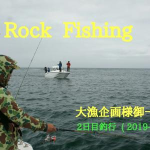 ロックフィッシング 大漁企画様御一行2日目