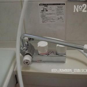 【№293】特殊な水栓には同じ特殊なもので対応し使用感を変えない
