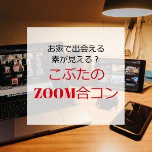 ●オンライン合コン、5月はお試し価格550円で!