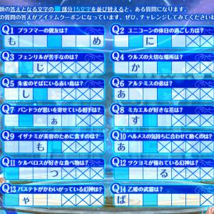4月1日幻神クイズクーポン