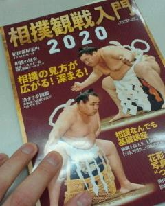 好きが高じて〜大相撲大百科買いました。