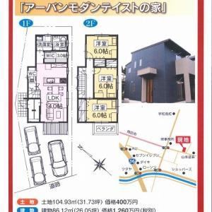 U五丁目MH 特別内覧会(19日の日曜)開催