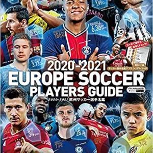 久々に、欧州サッカー選手名鑑を買いました。。