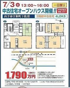 7月3日(土)宇和町下松葉中古住宅「オープンハウス」開催します!
