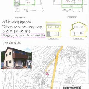 イベント情報/三瓶町K様邸完成内覧会開催します。