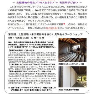 土壁の伝統的建造物(長屋門)修復完成見学会 @長野
