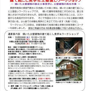 被災土蔵の建て起こし見学&土壁直しワークショップ@長野