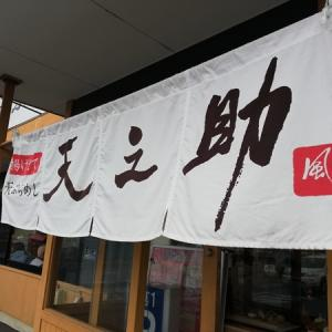 【揚げたて天ぷら1000円ランチ 】