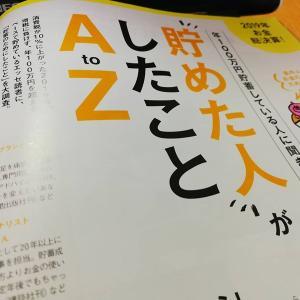 【ESSE12月号発売!リサとガスパールダイアリー&クリアファイル付】