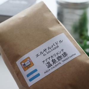 【今月のコーヒー豆は、エルサルバドルの温泉コーヒー】