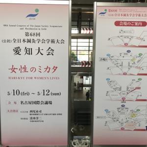 全日本鍼灸学会学術大会 愛知大会