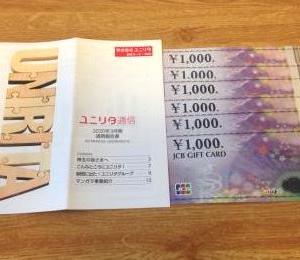 ユニリタ・株主優待&期末配当(2020年3月期)