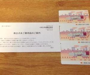 イオン九州・株主優待(2020年2月期)