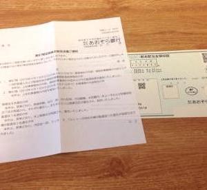 あおぞら銀行・期末配当(2020年3月期)