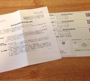 ゼンショーHD・株主優待&期末配当(2020年3月期)