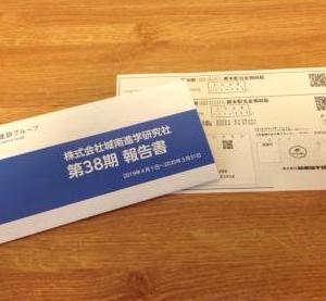 城南進学研究社・株主優待&期末配当(2020年3月期)
