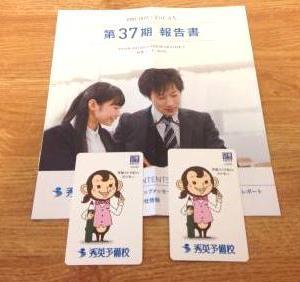 秀英予備校・株主優待(2020年3月期)