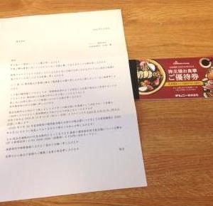 チムニー・株主優待(2020年3月期)