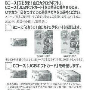 リテールパートナーズ・株主優待案内(2020年8月期)