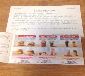 日本マクドナルドHD・株主優待(2020年6月期)