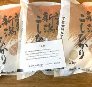 ユナイテッド・スーパーマーケット・HD・株主優待(2021年2月期)