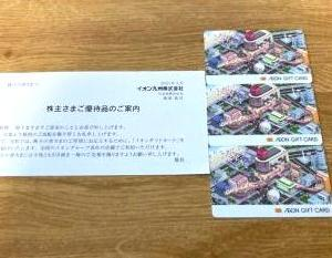 イオン九州・株主優待(2021年2月期)