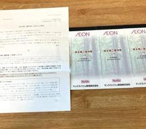 マックスバリュ東海・株主優待(2021年2月期)