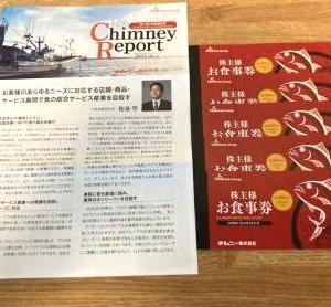 チムニー・株主優待(2021年3月期)