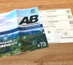 オートバックスセブン・株主優待&期末配当(2021年3月期)