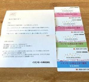 イオンモール・株主優待(2021年2月期)