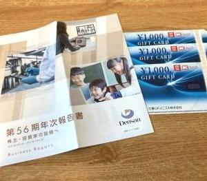 電算・株主優待(2021年3月期)