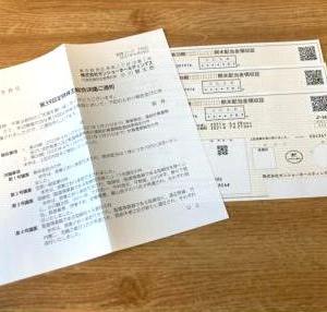 ゼンショーHD・株主優待&期末配当(2021年3月期)