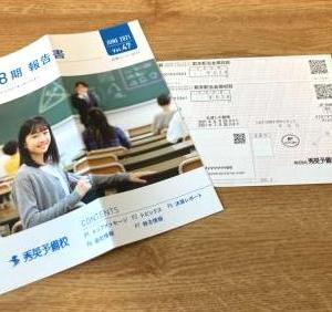 秀英予備校・株主優待&期末配当(2021年3月期)