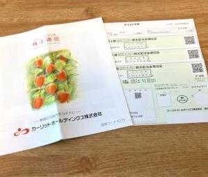 カーリットHD・株主優待&期末配当(2021年3月期)