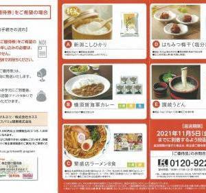 ユナイテッド・スーパーマーケット・HD・株主優待案内&中間配当(2021年8月期)