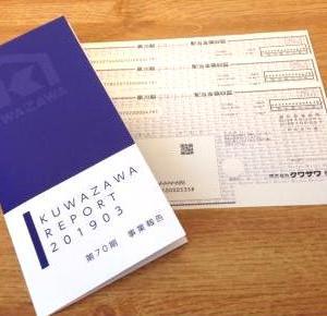 クワザワ・株主優待&期末配当(2020年3月期)