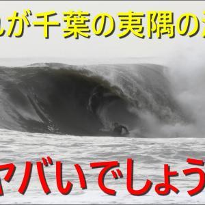 必見動画!去年の今日、夷隅はこんな波だった!