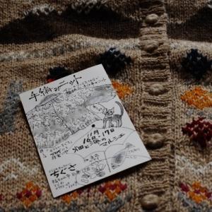 手編みニット展のお知らせ