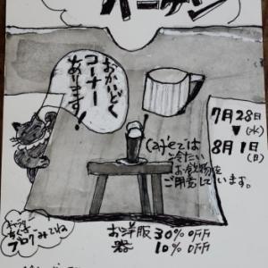 サマーセールのお知らせ☆