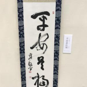 天の声(400=1年+35) 日本国の再生(374) 光(367) 令和元年(2)