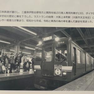 鶴橋と伊勢を繋ぐ鮮魚列車