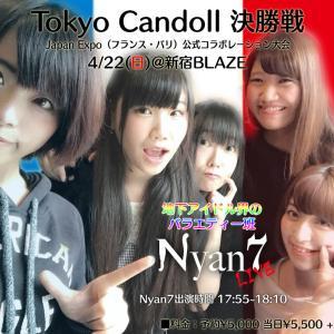 TokyoCandoll決勝戦!ジャイアントキリングなるか!