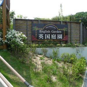 本宮の英国庭園