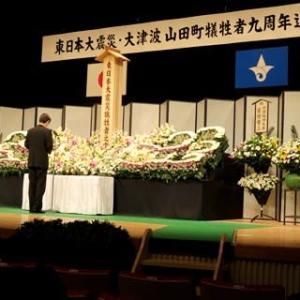 東日本大震災・大津波九周年追悼式